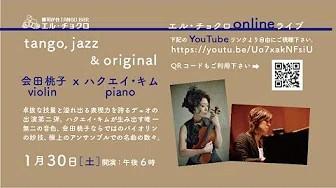 会田桃子&ハクエイキム無観客配信ライブ Duo@雑司ヶ谷エルチョクロ