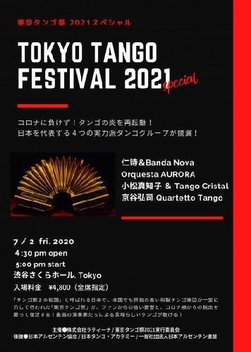 東京タンゴ祭2021